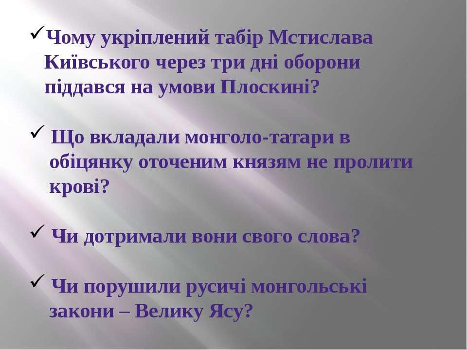 Чому укріплений табір Мстислава Київського через три дні оборони піддався на ...