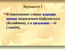 Зауважте ! В іншомовних словах власних назвах подовження відбувається (Беладо...