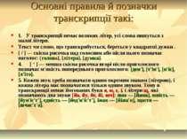 Основні правила й позначки транскрипції такі: 1. У транскрипції немає великих...