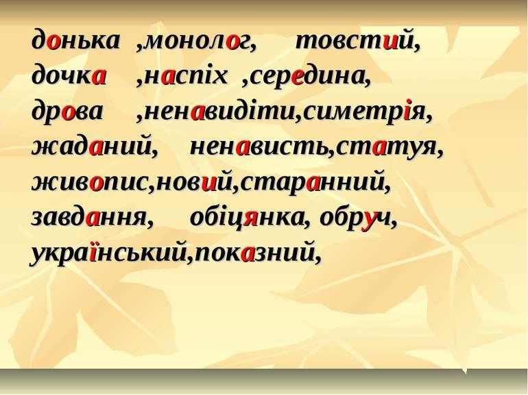 донька ,монолог, товстий, дочка ,наспіх ,середина, дрова ,ненавидіти,симетрія...