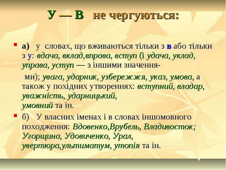 У — В не чергуються: а) у словах, що вживаються тільки з в або тільки з у: вд...