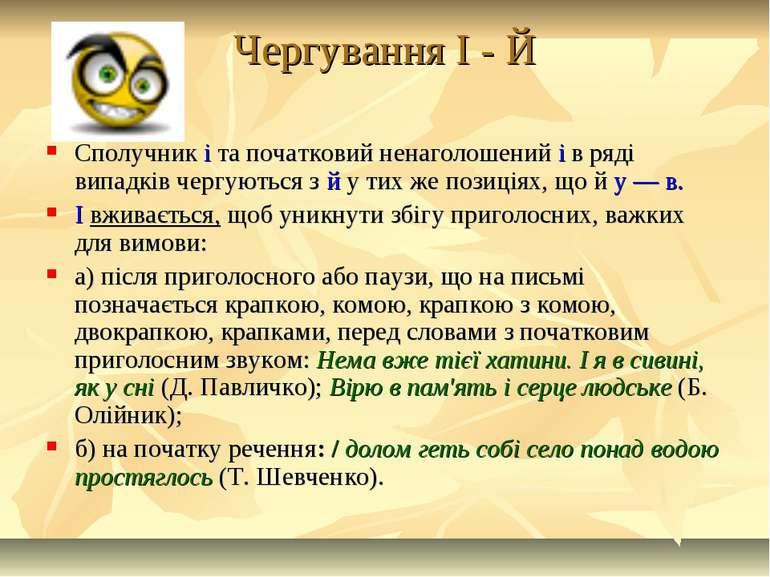 Чергування І - Й Сполучник і та початковий ненаголошений і в ряді випадків че...