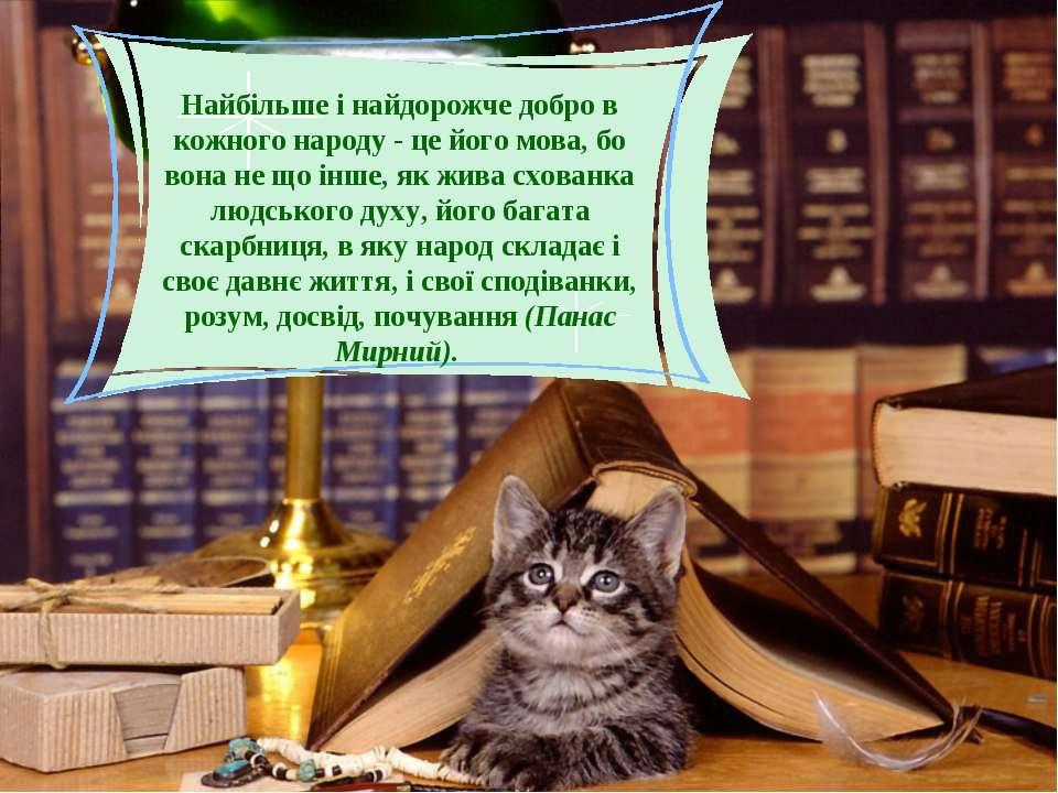Найбільше і найдорожче добро в кожного народу - це його мова, бо вона не що і...