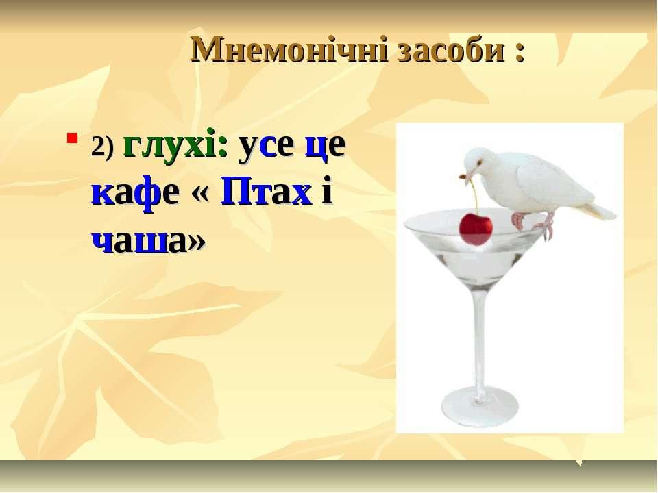 2) глухі: усе це кафе « Птах і чаша» Мнемонічні засоби :