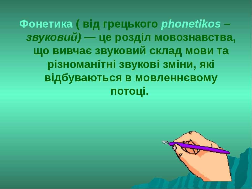 Фонетика ( від грецького phonetikos – звуковий) — це розділ мовознавства, що ...