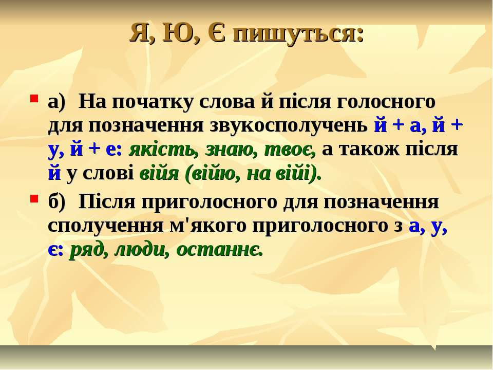 Я, Ю, Є пишуться: а) На початку слова й після голосного для позначення звукос...