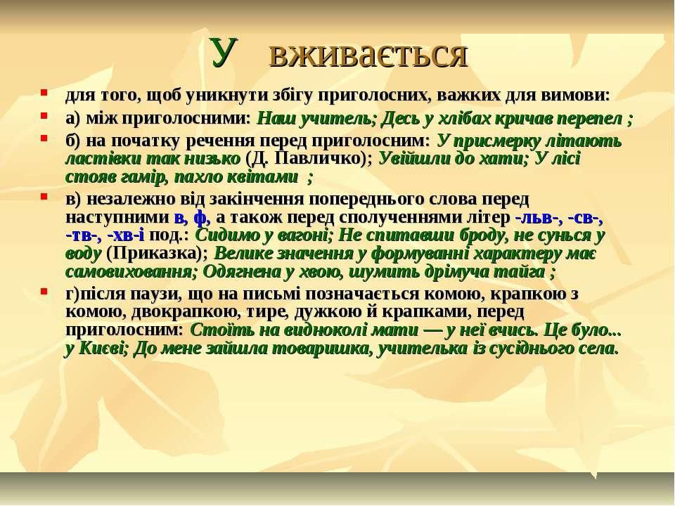 У вживається для того, щоб уникнути збігу приголосних, важких для вимови: а) ...
