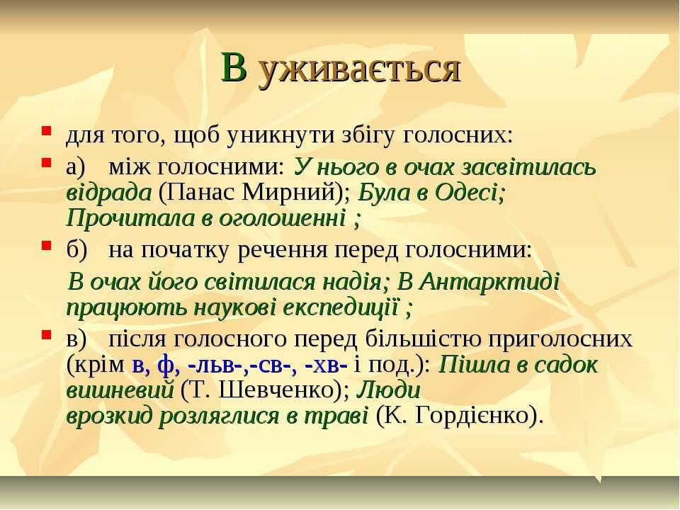 В уживається для того, щоб уникнути збігу голосних: а) між голосними: У нього...