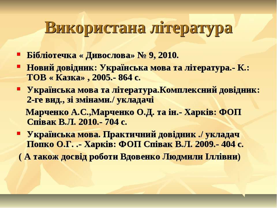 Використана література Бібліотечка « Дивослова» № 9, 2010. Новий довідник: Ук...