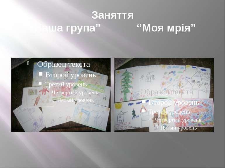 """Заняття """"Наша група"""" """"Моя мрія"""""""