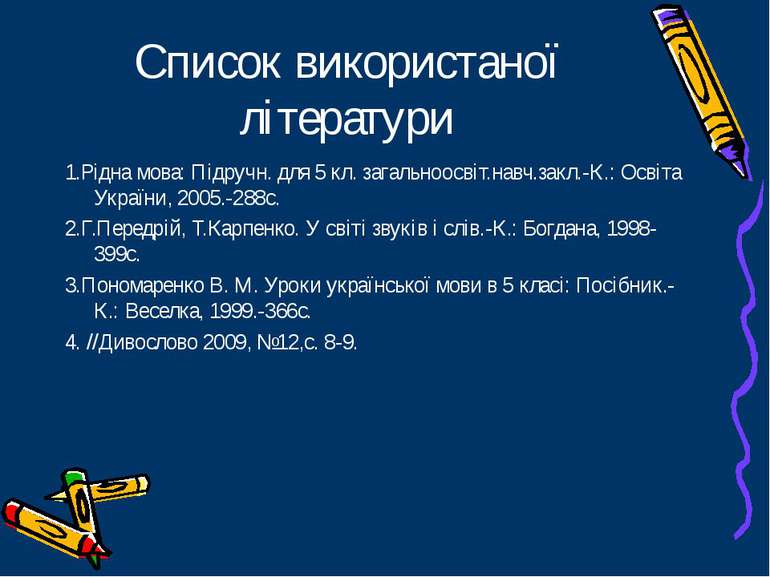 Cписок використаної літератури 1.Рідна мова: Підручн. для 5 кл. загальноосвіт...