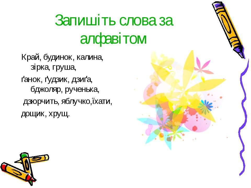 Запишіть слова за алфавітом Край, будинок, калина, зірка, груша, ґанок, ґудзи...