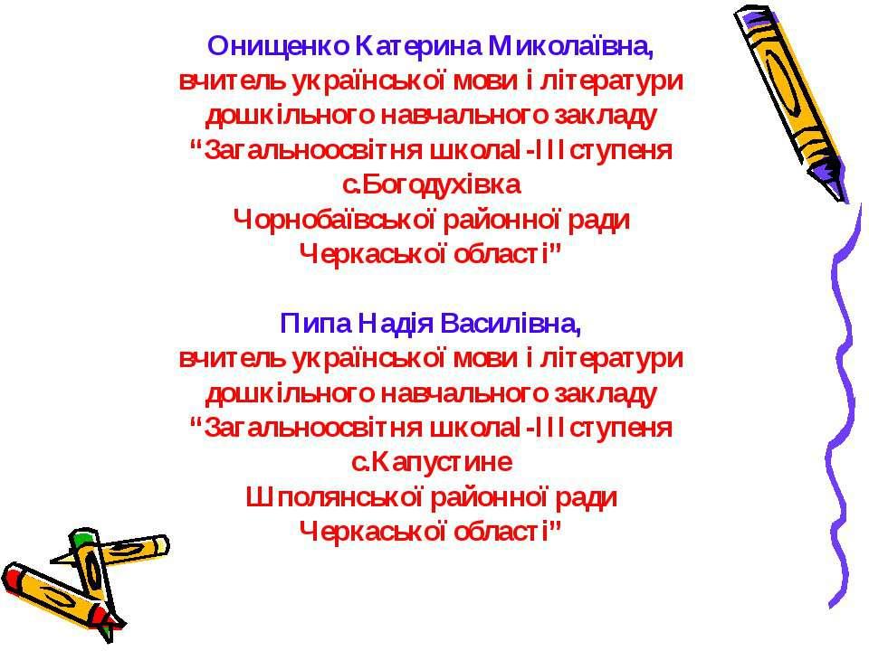 Онищенко Катерина Миколаївна, вчитель української мови і літератури дошкільно...