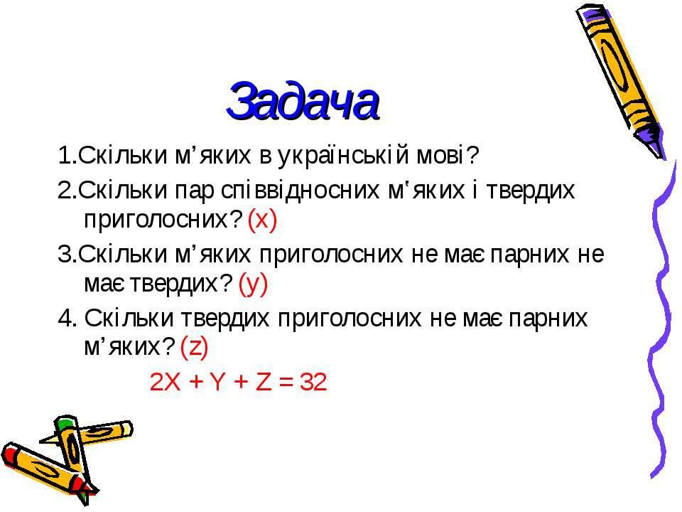 Задача 1.Скільки м'яких в українській мові? 2.Скільки пар співвідносних м'яки...