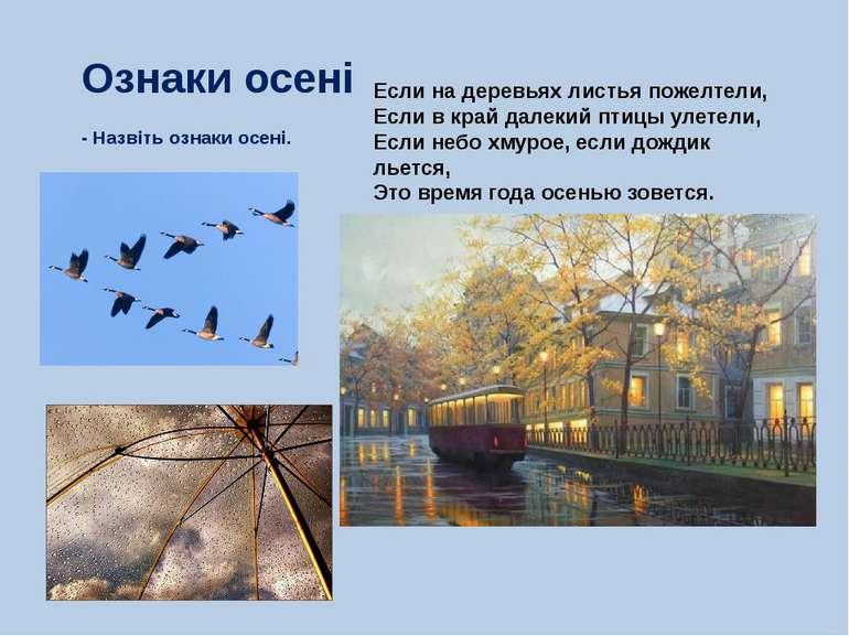 Ознаки осені - Назвіть ознаки осені. Если на деревьях листья пожелтели, Если ...