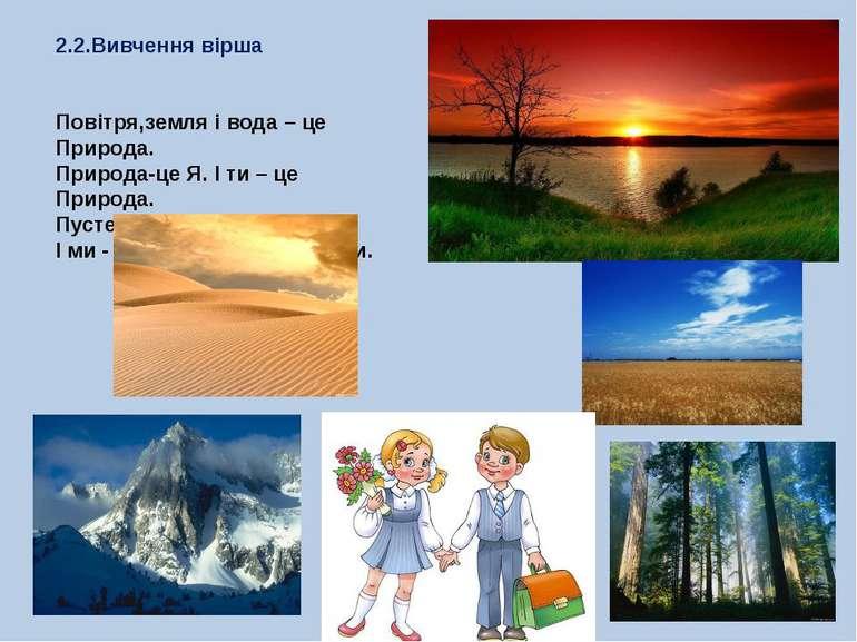 2.2.Вивчення вірша Повітря,земля і вода – це Природа. Природа-це Я. І ти – це...
