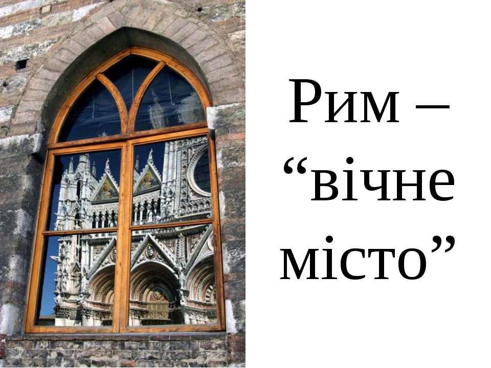 """Рим – """"вічне місто"""""""