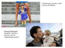 Найменший чоловік у світі китаєцьХі Пінпін Кенаді Джоурдін Бромлі– відома у ...