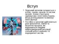 Вступ Людський організм складається з клітин, тканин, органів та систем орган...