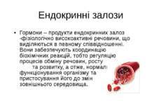 Ендокринні залози Гормони – продукти ендокринних залоз -фізіологічно високоак...