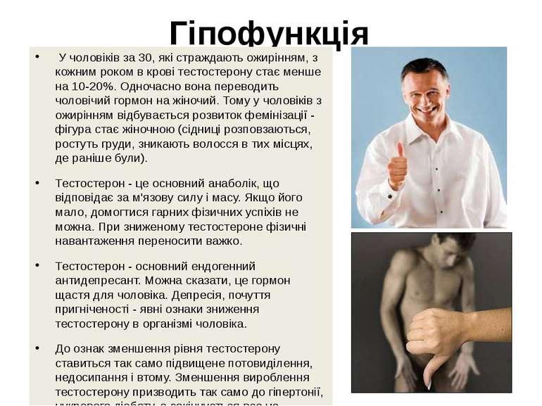 Гіпофункція У чоловіків за 30, які страждають ожирінням, з кожним роком в кро...