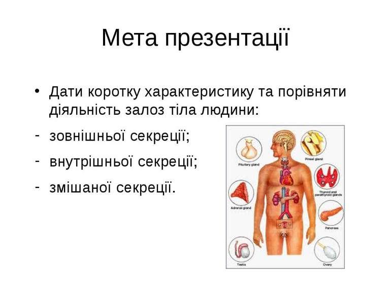 Мета презентації Дати коротку характеристику та порівняти діяльність залоз ті...