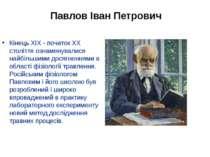 Кінець ХIX - початок XX століття ознаменувалися найбільшими досягненнями в об...