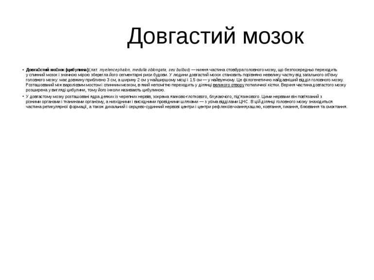 Довгастий мозок Довга стий мо зок (цибулина)(лат.myelencephalon, medulla ob...