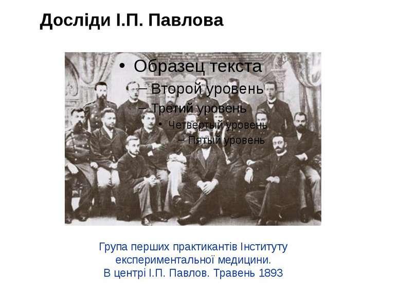 Група перших практикантів Інституту експериментальної медицини. В центрі І.П....