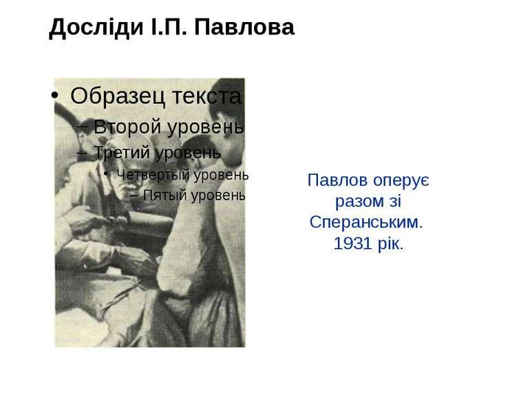 Павлов оперує разом зі Сперанським. 1931 рік. Досліди І.П. Павлова