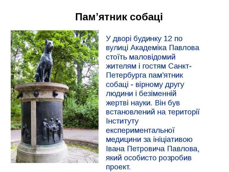 У дворі будинку 12 по вулиці Академіка Павлова стоїть маловідомий жителям і г...
