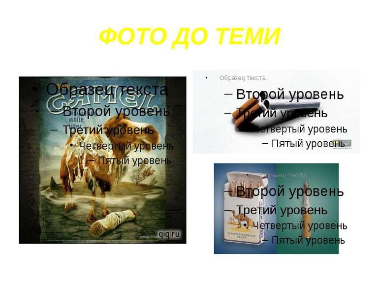 ФОТО ДО ТЕМИ