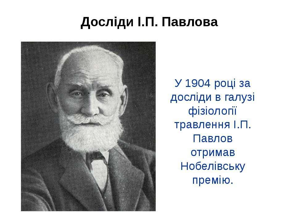 У 1904 році за досліди в галузі фізіології травлення І.П. Павлов отримав Нобе...