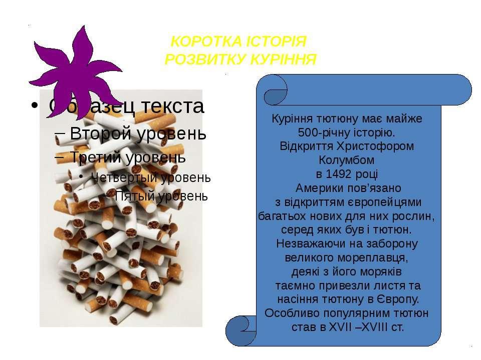 КОРОТКА ІСТОРІЯ РОЗВИТКУ КУРІННЯ Куріння тютюну має майже 500-річну історію. ...