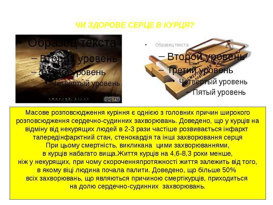 ЧИ ЗДОРОВЕ СЕРЦЕ В КУРЦЯ? Масове розповсюдження куріння є однією з головних п...