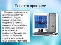 Поняття програми Якщо передбачається, що виконавцем буде комп'ютер, то для ви...
