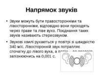 Напрямок звуків Звуки можуть бути правосторонніми та лівосторонніми, відповід...