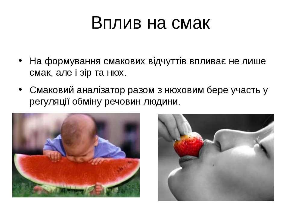 На формування смакових відчуттів впливає не лише смак, але і зір та нюх. Смак...