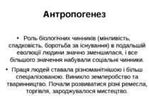 Антропогенез Роль біологічних чинників (мінливість, спадковість, боротьба за ...