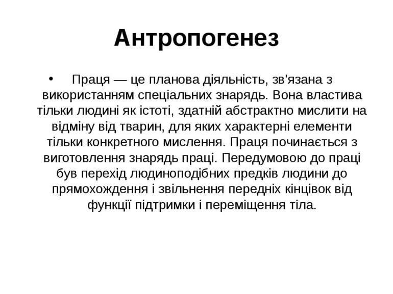 Антропогенез Праця — це планова діяльність, зв'язана з використанням спеціаль...