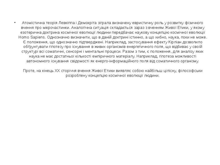 Атомістична теорія Левкіппа і Демокріта зіграла визначену евристичну роль у р...
