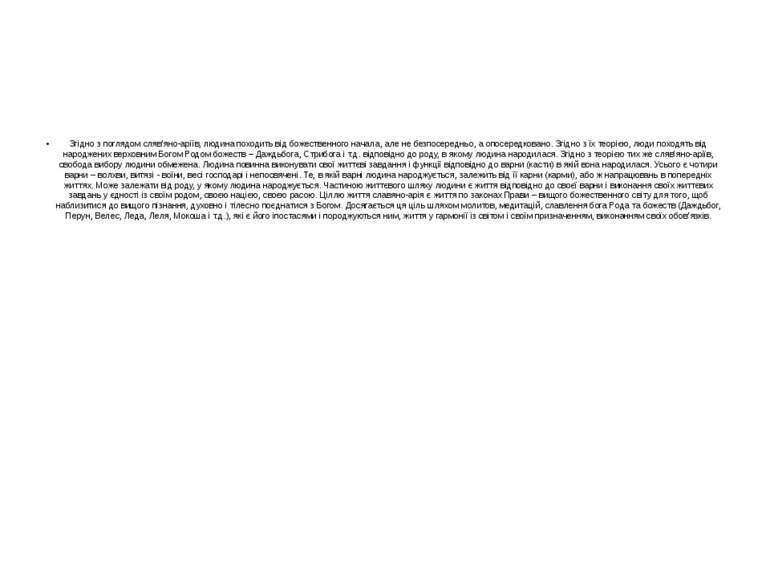Згідно з поглядом сляв'яно-аріїв, людина походить від божественного начала, а...