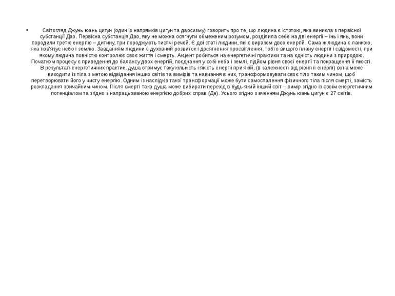 Світогляд Джунь юань цигун (один із напрямків цигун та даосизму) говорить про...