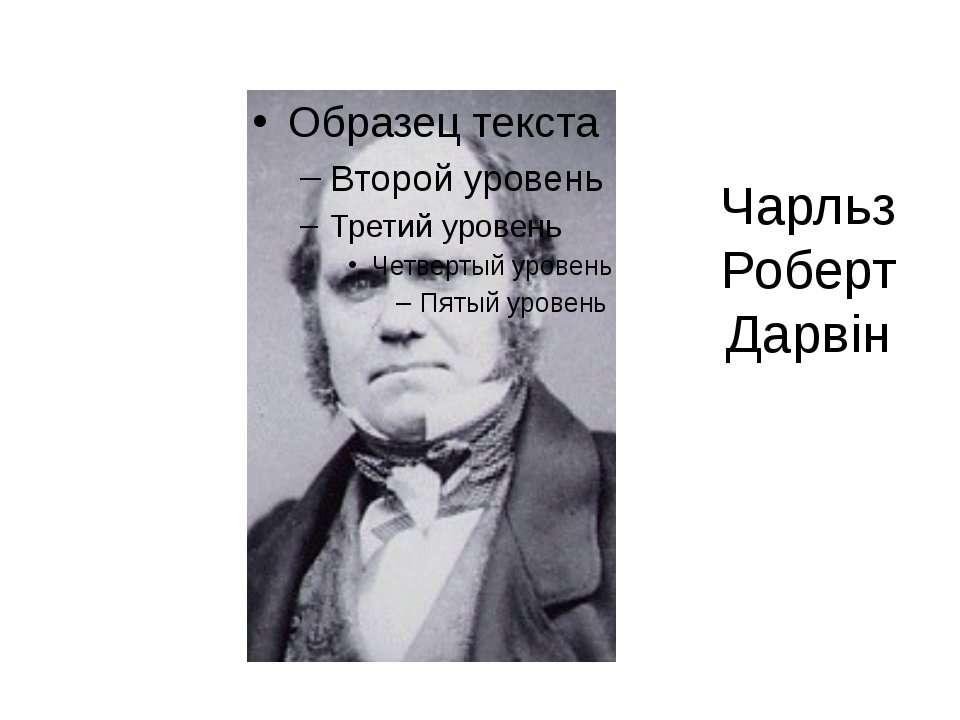 Чарльз Роберт Дарвін