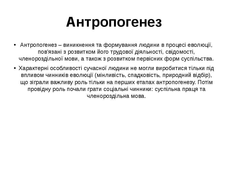 Антропогенез Антропогенез – виникнення та формування людини в процесі еволюці...