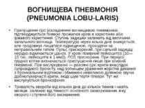 Припущення про ускладнення вогнищевою пневмонією підтверджується появою прожи...