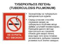 Захворілому на туберкульоз забороняється курити. Серед сучасних способів ліку...