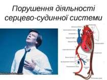 Порушення діяльності серцево-судинної системи