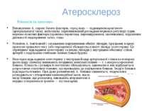Атеросклероз Етіологія та патогенез Виникненню А. сприяє багато факторів, сер...