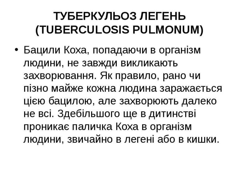 ТУБЕРКУЛЬОЗ ЛЕГЕНЬ (TUBERCULOSIS PULMONUM) Бацили Коха, попадаючи в організм ...